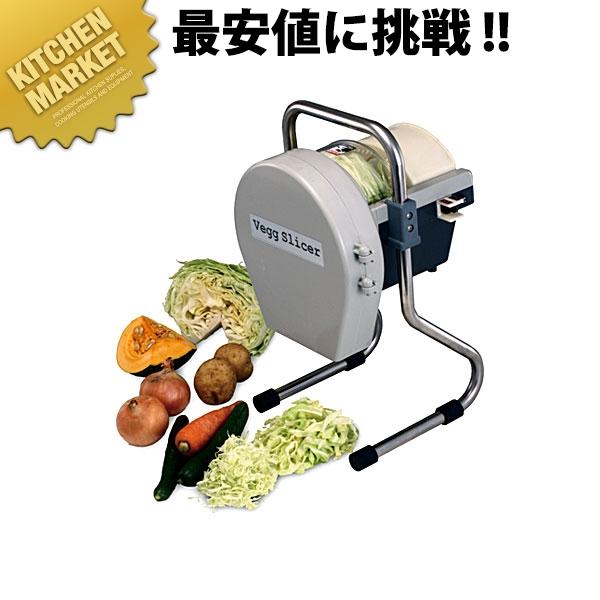 ベジスライサー 厨房機械 野菜調理機 スライサー 業務用 【kmaa】