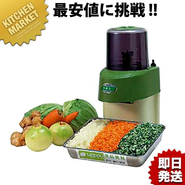 フードカッター ミジン HMC-65 電動【kmaa】