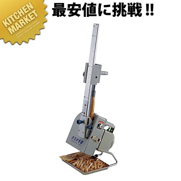 送料無料 電動ササガキカッター ささがき君 【kmaa】 スライサー 電動 野菜調理器 ささがき 業務用 領収書対応可能