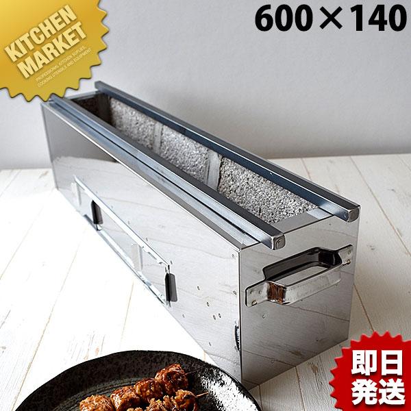 炭火用 焼き鳥コンロ 600×140mm 18-8ステンレス製【kmaa】