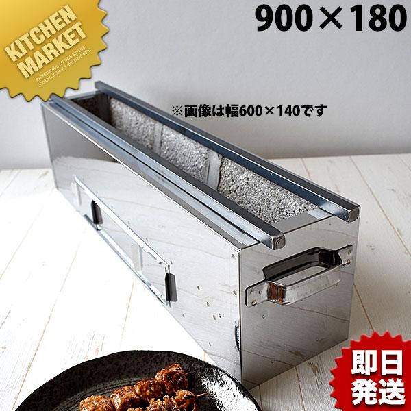 炭火用 焼き鳥コンロ 900×180mm 18-8ステンレス製【kmaa】