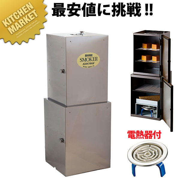 KUNCHAN(くんちゃん)(電熱器SK-8付) 燻製器 チップ スモークチップ 【kmaa】