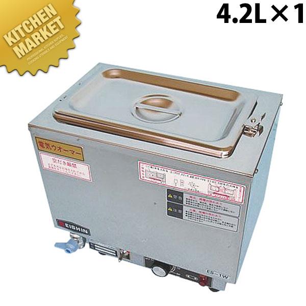 送料無料 電気ウォーマー(卓上タイプ) ES-1W型 【kmaa】 電気フードウォーマー 卓上ウォーマー 料理保温 バイキング ビュッフェ 業務用