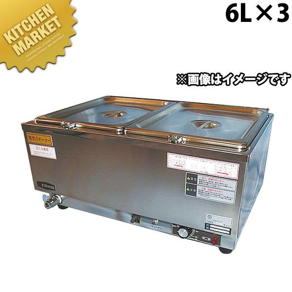 電気ウォーマー(卓上タイプ) ESN-3W型 【kmaa】