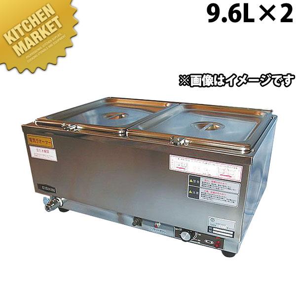 電気ウォーマー(卓上タイプ) ESN-2WT型 【kmaa】