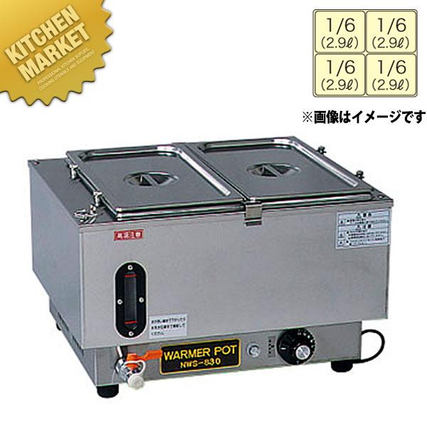 電気ウォーマーポット NWS-830D 【kmaa】
