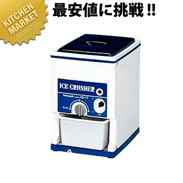 送料無料 かき氷機 電動式アイスクラッシャー HS-17 かき氷機 かき氷器 電動 カキ氷器 カキ氷機 業務用 領収書対応可能
