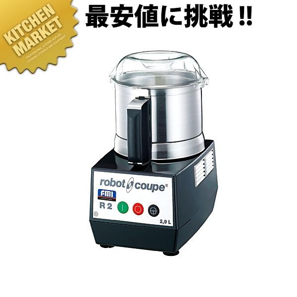 ロボ・クープ カッターミキサーシリーズ コンパクトタイプ 小型 2.9L R-2A 【kmaa】