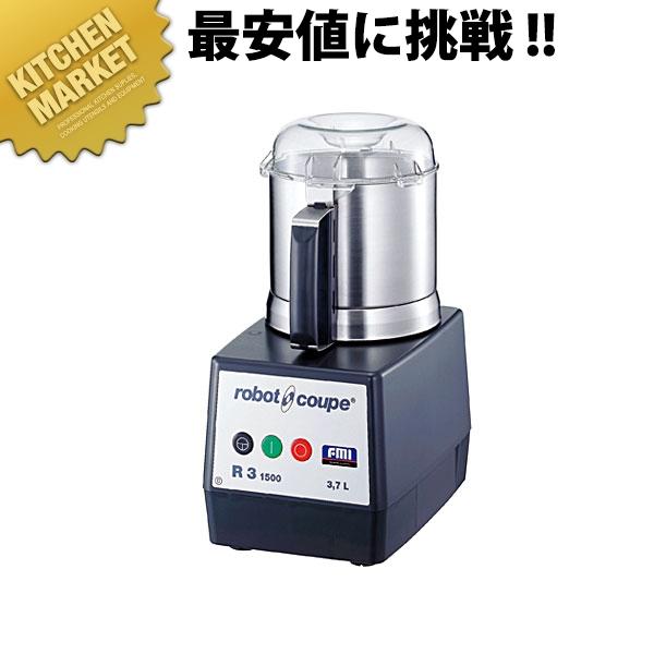 ロボ・クープ カッターミキサーシリーズ コンパクトタイプ 小型 3.7L R-3D 【kmaa】