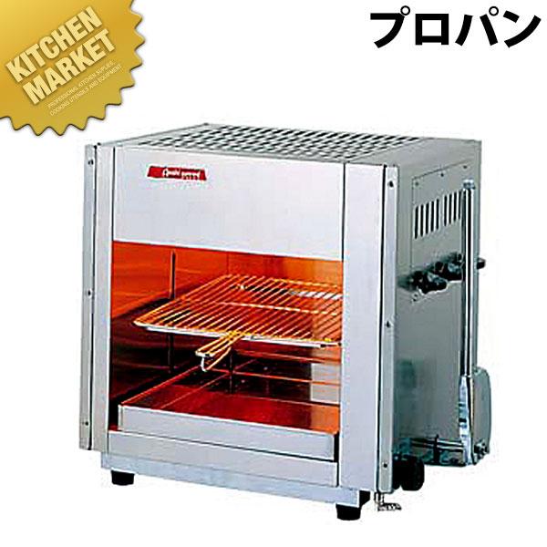 上火式 グリラー SG-450H LP(プロパンガス)【運賃別途】焼き物器 焼き物機 上火式 グリラー ガス赤外線 業務用 【kmaa】【C】