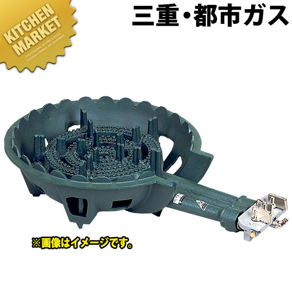タチバナ製作所 鋳物コンロ 都市ガス12・13A 三重 種火付き TS-330P 【kmaa】