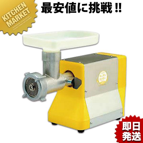 ボニー 電動式 キッチンミンサー BK-220 本体【kmaa】