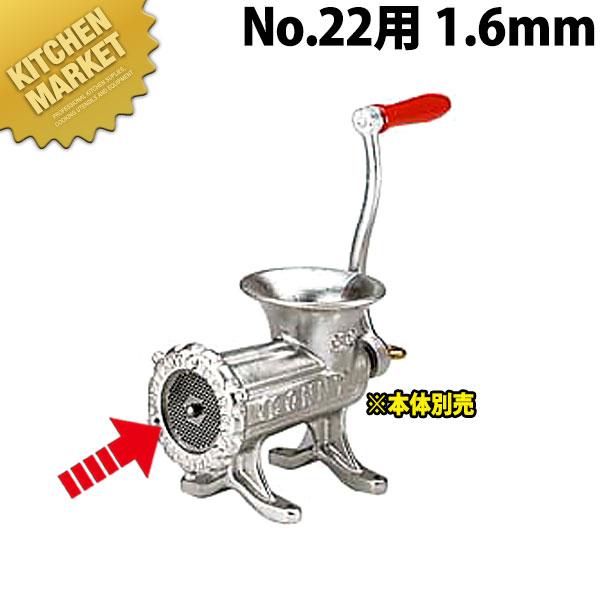 ボニー ミートミンサープレート No.22用 1.6mm【運賃別途】【840】【※本体別売り。プレートのみです】【kmaa】