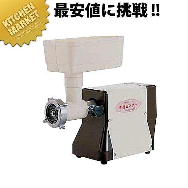 ボニー 電動式 豆ミンサー BK-205N【kmaa】