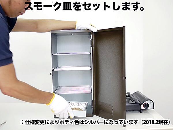 ホームスモーカー ロビン FS-12 燻製器 スモークチップ