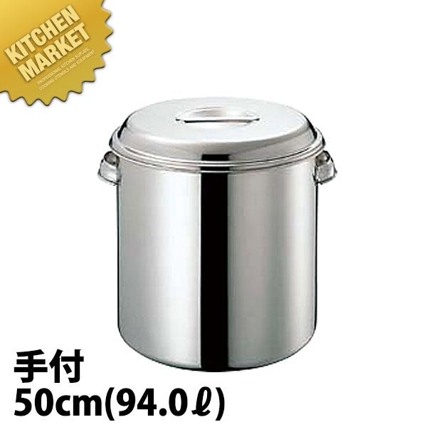 CLO モリブデン キッチンポット 50cm (94L) 手付き 【kmaa】