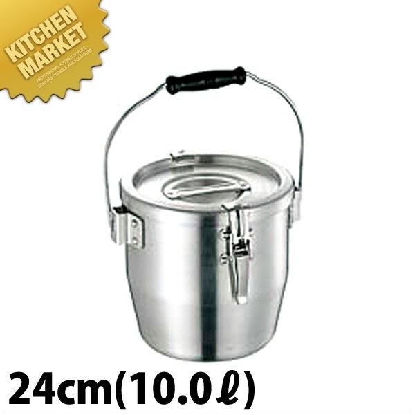 アルミ テーパー付 給食缶 24cm (10.0L)  【kmaa】