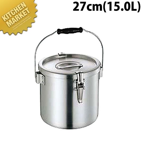 アルミ 給食缶 27cm (15.0L)  【kmaa】