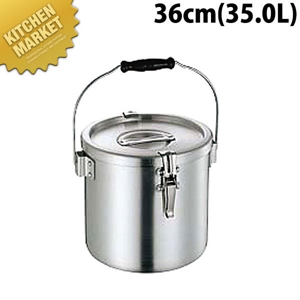 アルミ 給食缶 36cm (35.0L)  【kmaa】