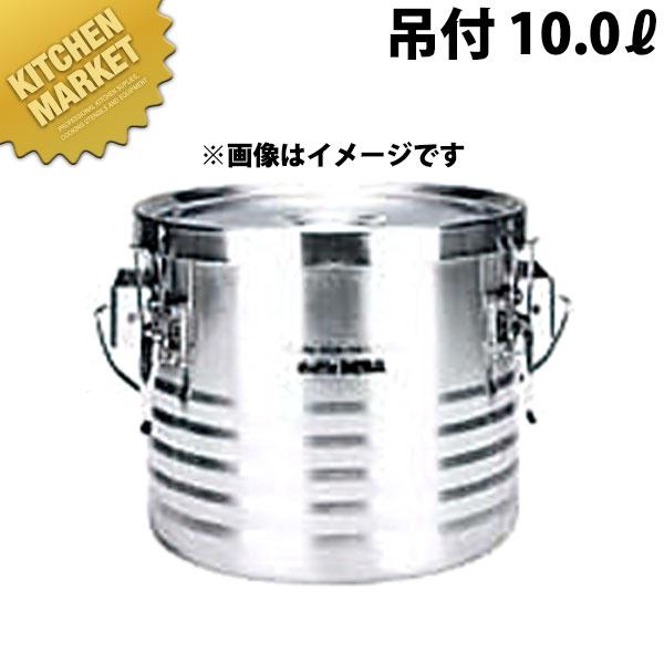 サーモス シャトルドラム JIK-S10 (10.0L) 【kmaa】