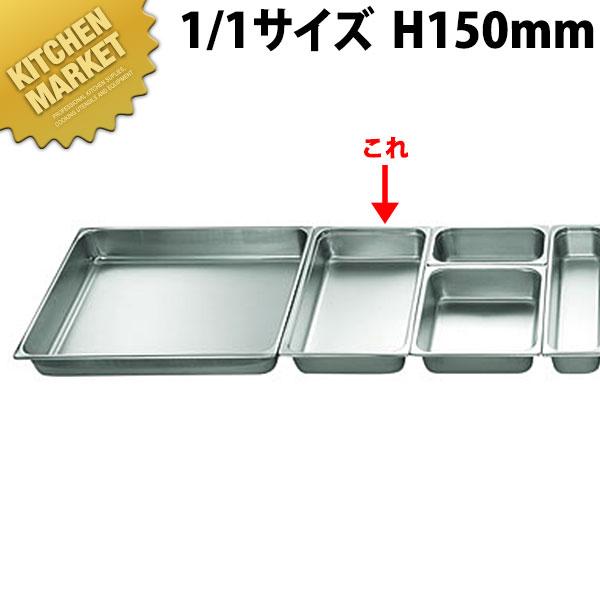 本間製作所 仔犬印 KO ホテルパン2100シリーズ 1/1×150mm 20.4L ステンレスホテルパン ビュッフェ バイキング 燕三条 日本製 業務用 領収書対応可能