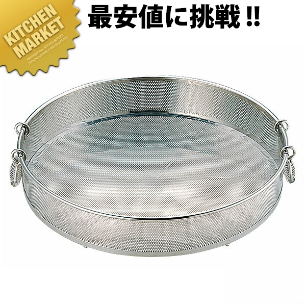 UK 18-8パンチング蒸しザル 50cm 【kmaa】