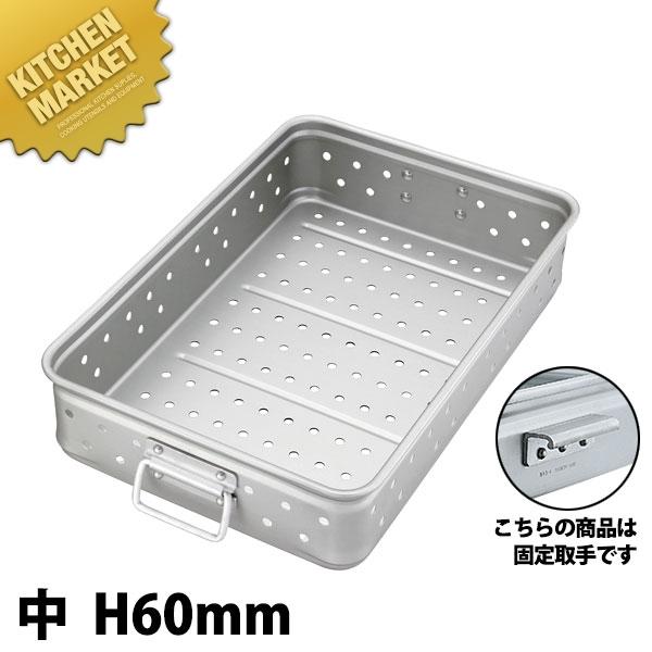 中尾アルミ キングBOX (キングボックス) パンチング手付 中 60mm 【kmaa】
