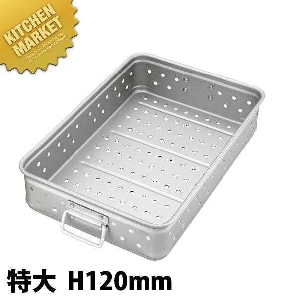中尾アルミ キングBOX (キングボックス) パンチング手付 特大 120mm 【kmaa】