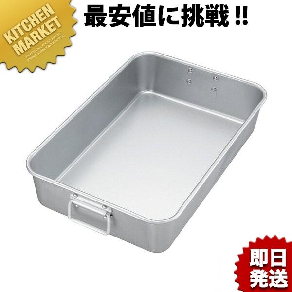 アルマイト調理用バット 手付 大 【kmaa】