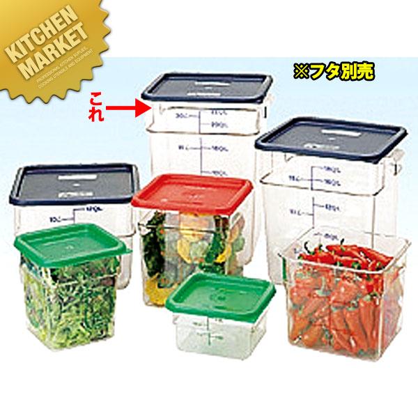キャンブロ 角型フードコンテナー クリアー 20.8L ※フタ別売り プラスチック保存容器 料理道具 業務用 領収書対応可能