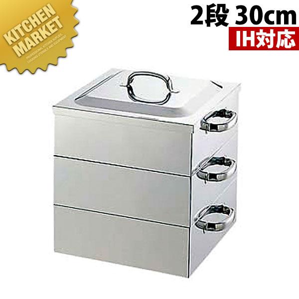 電磁用 角蒸器 2段 30cm 【kmaa】