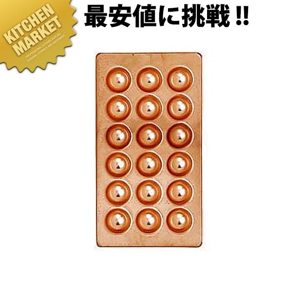 銅製 たこ焼き 天板 18穴 【運賃別途】【kmaa】