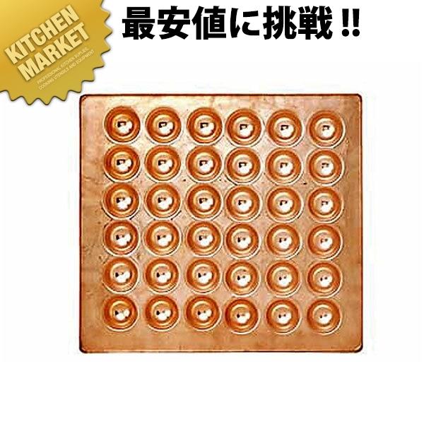 銅製 たこ焼き 天板 36穴【運賃別途】【kmaa】