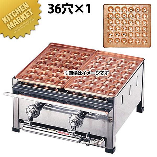 銅 たこ焼き台 2連セット LPガス(プロパン) D (36穴X1枚) 【運賃別途】【kmaa】
