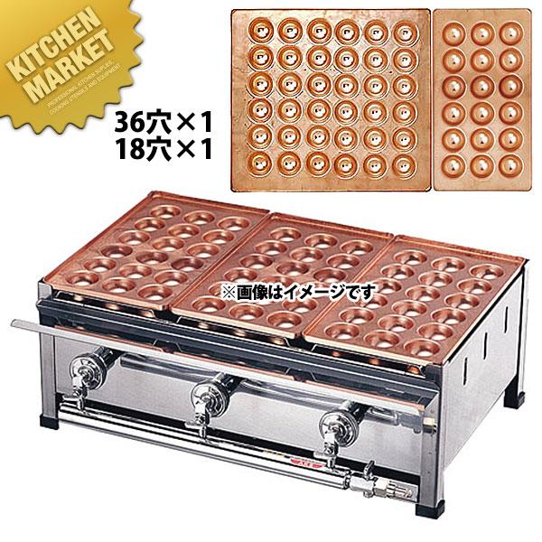 銅 たこ焼き台 3連セット 都市ガス(12・13A) D (36穴×1枚.18穴×1) 【運賃別途】【kmaa】