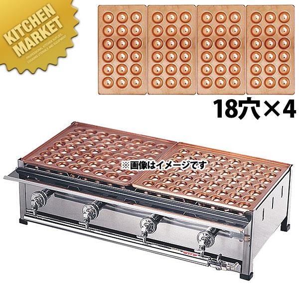 銅 たこ焼き台 4連セット LPガス(プロパン) B (18穴X4枚) 【運賃別途】【kmaa】