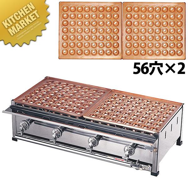 銅 たこ焼き台 4連セット LPガス(プロパン) C (56穴X2枚) 【運賃別途】【kmaa】