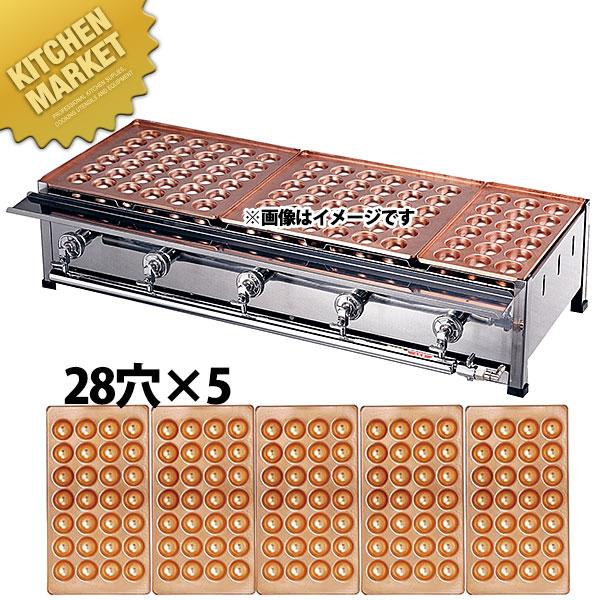 銅 たこ焼き台 5連セット LPガス(プロパン) A (28穴X5枚) 【運賃別途】【kmaa】