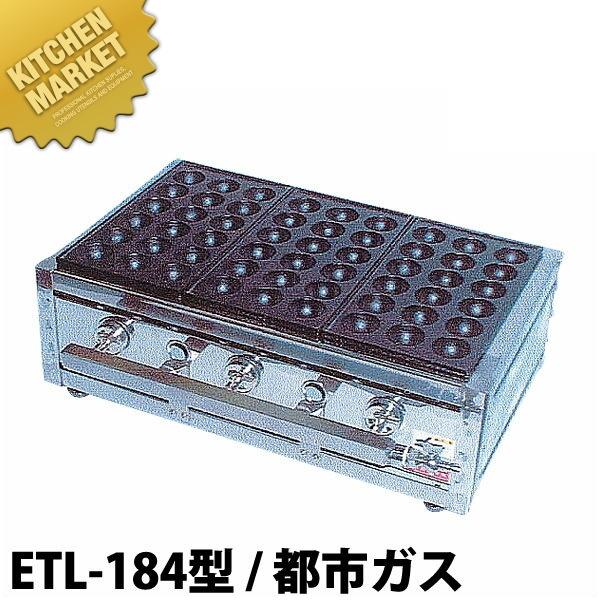 たこ焼きガス台 関東型(15穴)ET-15型 12・13A(都市ガス) ET-154型【運賃別途】【kmaa】
