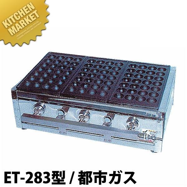 たこ焼きガス台 関西型(28穴)ET-28型 12・13A(都市ガス) ET-283型【運賃別途_1000】【kmaa】