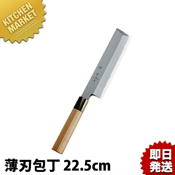 神田上作 薄刃 225mm 【kmaa】