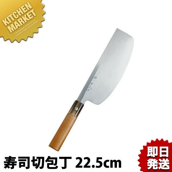 神田上作 寿司切り 225mm 【kmaa】
