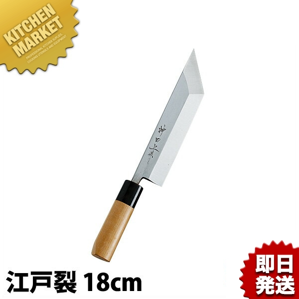 神田上作 江戸裂 180mm 【kmaa】