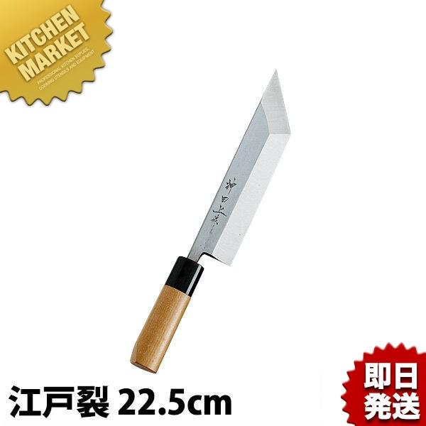 神田上作 江戸裂 225mm 【kmaa】