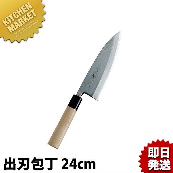 特選 神田作 出刃240mm 【kmaa】