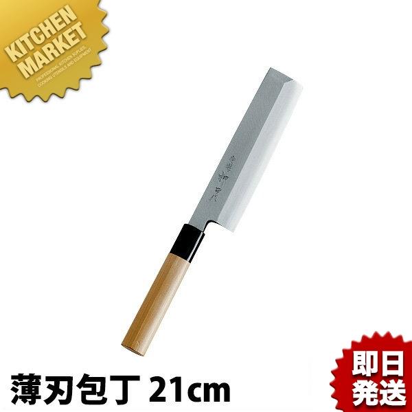特選 神田作 薄刃210mm 【kmaa】