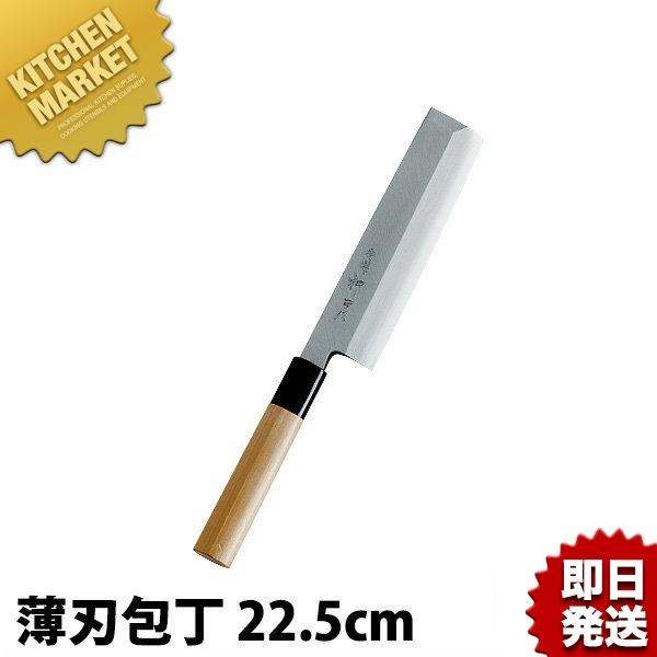 特選 神田作 薄刃225mm 【kmaa】