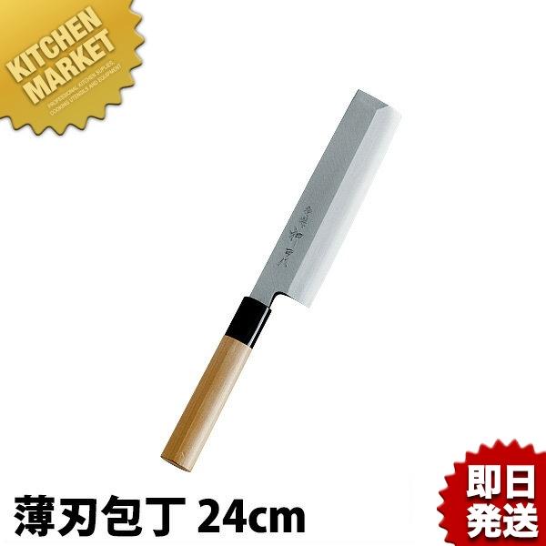 特選 神田作 薄刃240mm 【kmaa】