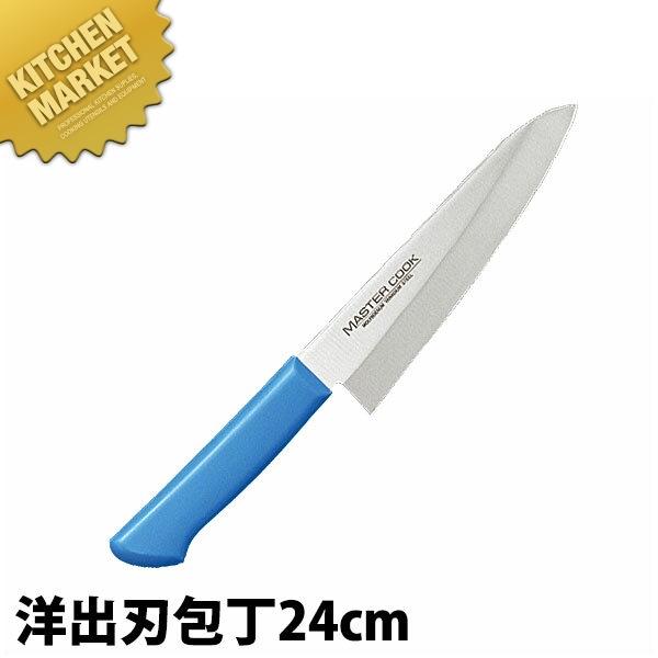 マスターコック抗菌カラー包丁 洋出刃(片刃)24cm MCDK-240 ブルー 【kmaa】