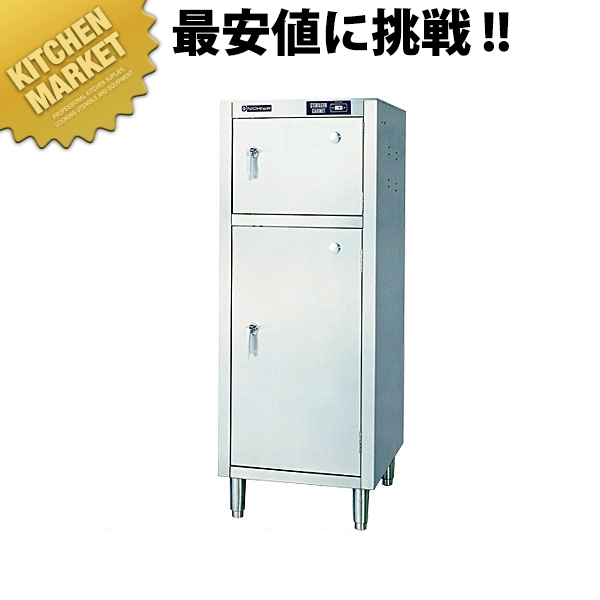 電気包丁・まな板殺菌庫 SC-1510 【kmaa】